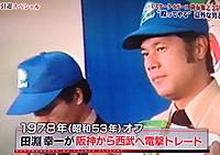 Tabuchi