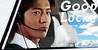 Goodluck2