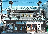 Tamashimaya