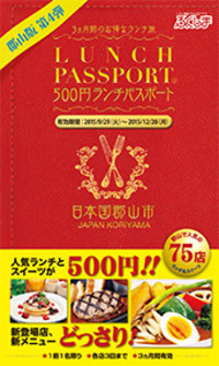 Lunch_passport_2
