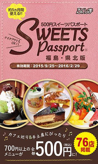 Sweets_passport