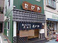 Takeya_r