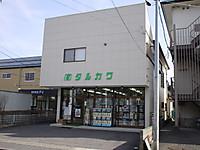 Tarukawa