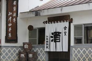 Niidahonke_2