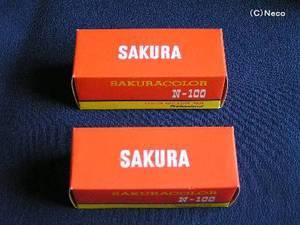 Sakurafilm