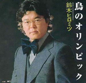 Suzuki_hiromitsu