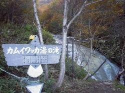 Kamuiwakka