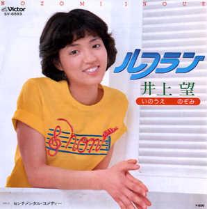 Inouenozomi