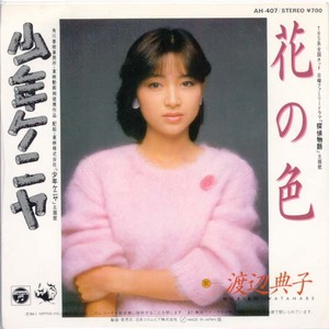 Watanabenoriko