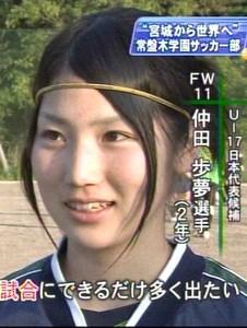 Nakataayumi