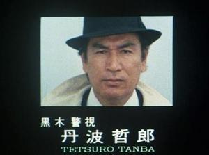 Tanba