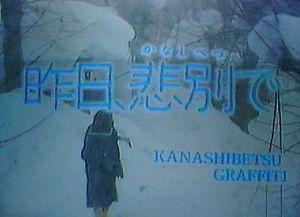 Kanashibetsu