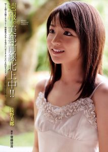 Nin_misato_nagano001