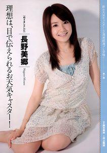 Nin_misato_nagano007