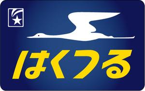 Hakutsuru2
