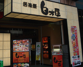 Shirakiya