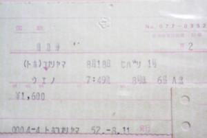 P5051806