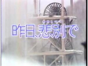 Kinoukanashibetu