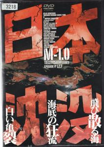 Sinking_of_japan_2